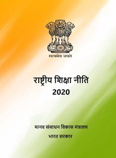 राष्ट्रीय शिक्षा नीति 2020 : नए पाठ्यक्रमों पर उच्च शिक्षा परिषद ने मांगे सुझाव-primary ka master