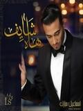 Ismail Mubarak-Hah Shayef 2016
