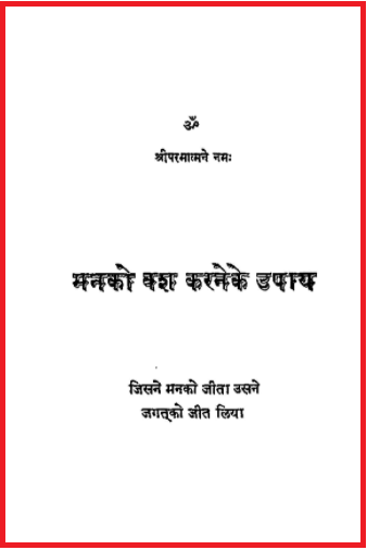 Download book Man ko vash karne ke Upay hindi pdf