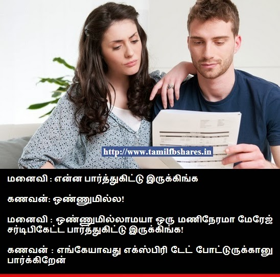 Funny Quotes On Husband With Images In Tamil