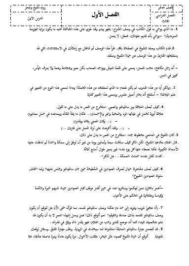 رواية الشيخ والبحر لغة عربية