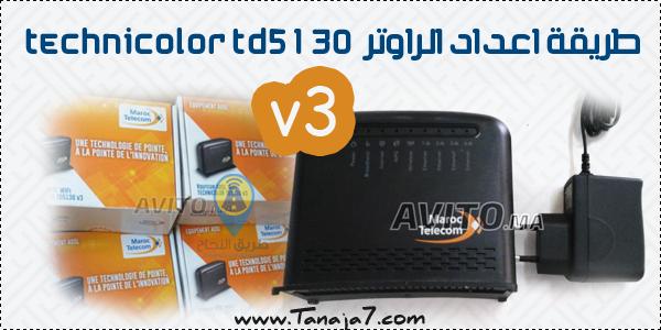 طريقة اعداد الراوتر Technicolor TD5130 v3
