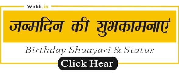 Birthday Shuayari & Status