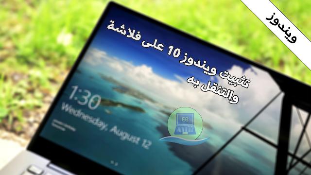 ويندوز 10 ، مدونة احتراف البرامج