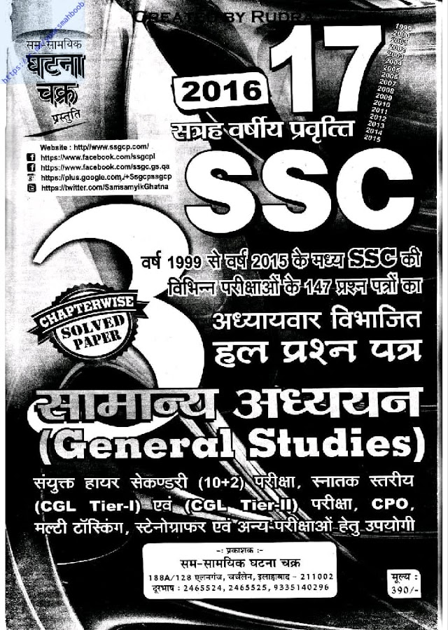 SSC 16 Years Solved GS Papers pdf in Hindi by Ghatna Chakra Download