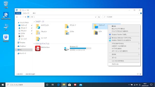 デスクトップフォルダを右クリックしてプロパティを開く