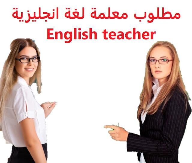 وظائف السعودية مطلوب معلمة لغة انجليزية English teacher