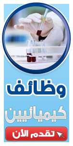 وظائف كيميائيين