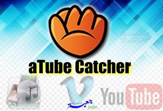 برنامج aTube Catcher