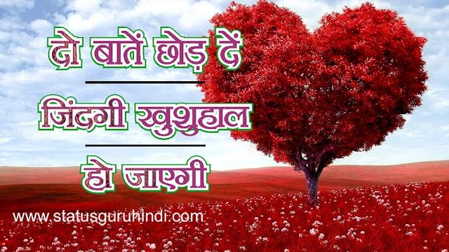 Zindagi Ki Sachi Baatein Status | Status Guru Hindi