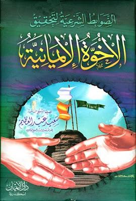 الضوابط الشرعية لتحقيق الأخوة الإيمانية - سعيد عبد العظيم