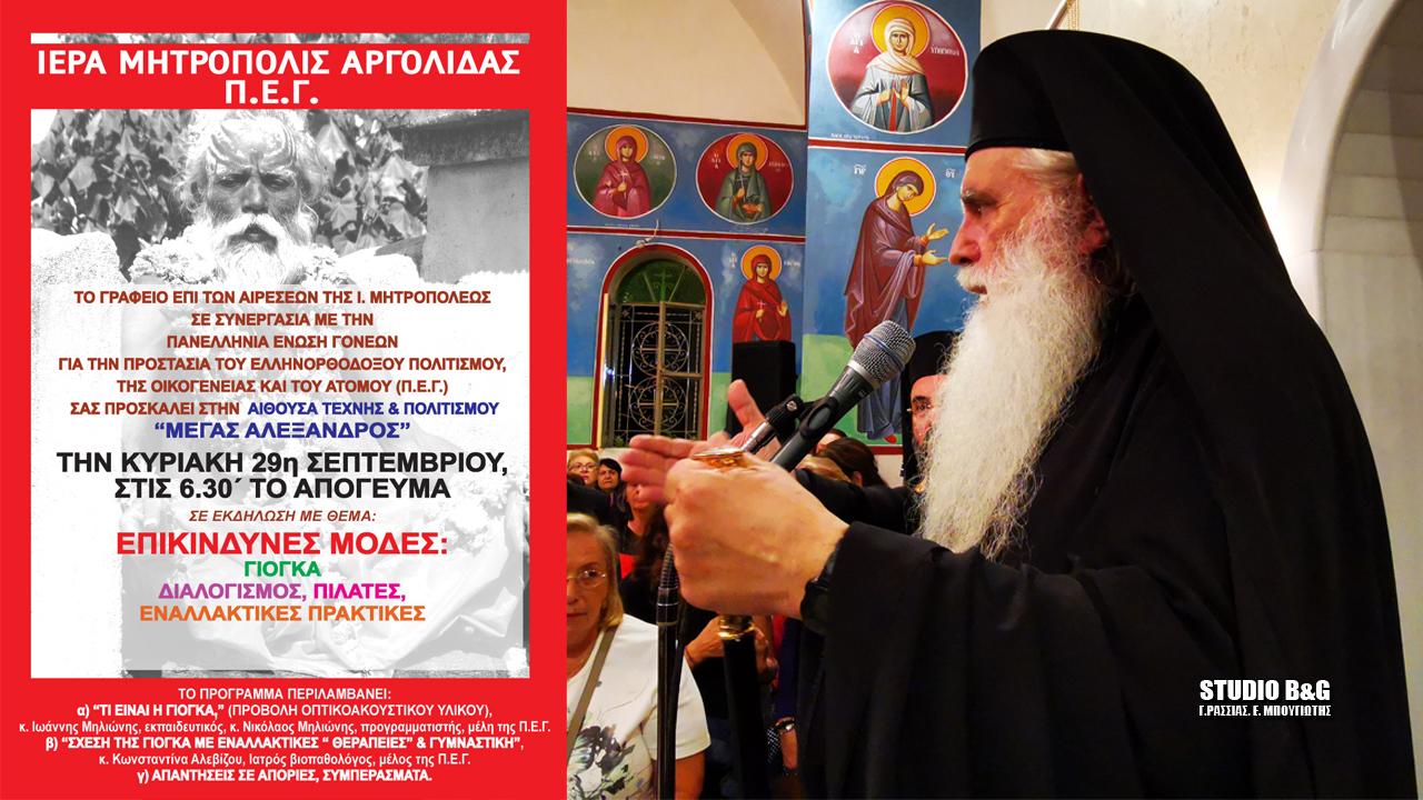 Ο  Αργολίδος Νεκτάριος για την εκδήλωση της Κυριακής 29 Σεπτεμβρίου 2019