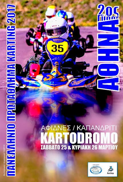 2ος Γύρος Πανελλήνιου Πρωταθλήματος Karting