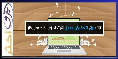 أسلوب وكيفية تقليل قدر الارتداد Bounce Rate