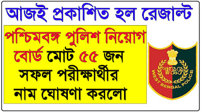 West Bengal Police Result 2018