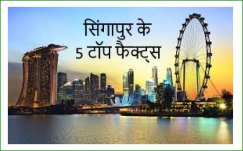 5-unique-facts-about-beautiful-country-Singapore-in-hindi