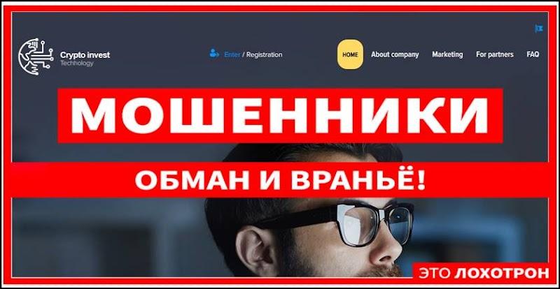 Мошеннический сайт cryptoinvest.vip – Отзывы, развод, платит или лохотрон? Мошенники