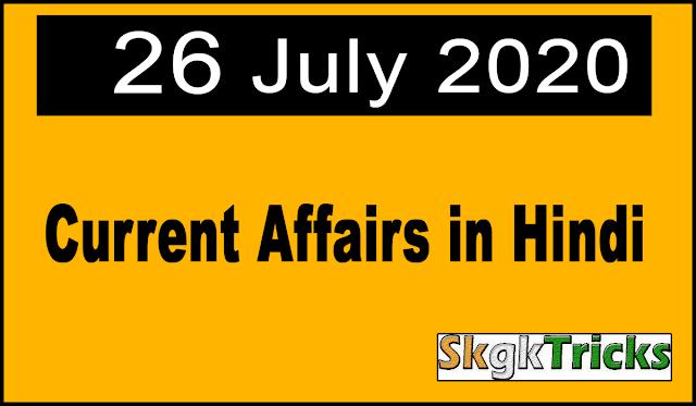 26 July 2020 Current Affairs in Hindi करंट अफेयर्स 26 जुलाई