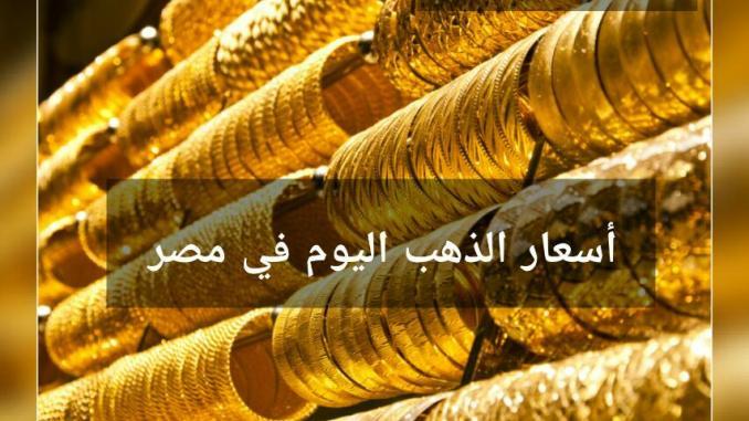 جدول اسعار الذهب اليوم فى مصر اليوم  الخميس 12-10-2017 في مصر  بالمصنعية , استقرار الذهب وعيار 21 بـ631 جنيها