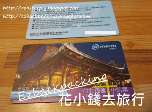 台北捷運24小時票