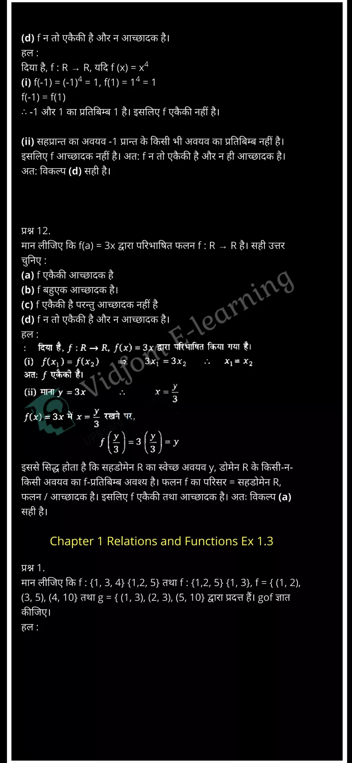 class 12 maths chapter 1 night hindi medium16