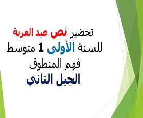 تحضير درس عيد القرية لغة عربية سنة أولى متوسط، مذكرة درس: