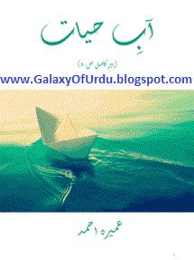 Aab E Hayat Novel By Umera Ahmad