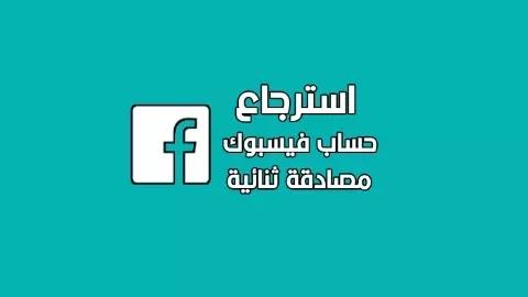 استرجاع حساب فيسبوك مفعل بالمصادقة الثنائية بدون هوية