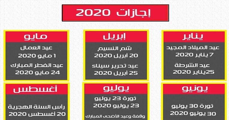 موعد شهر رمضان 1441 ننشر الأجازات والعطل الرسمية 2020 للمدارس والمصالح الحكومية موظفين قطاع عام وخاص