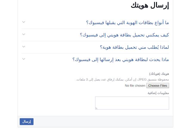 كيف يمكننى استرجاع حساب فيسبوك معطل
