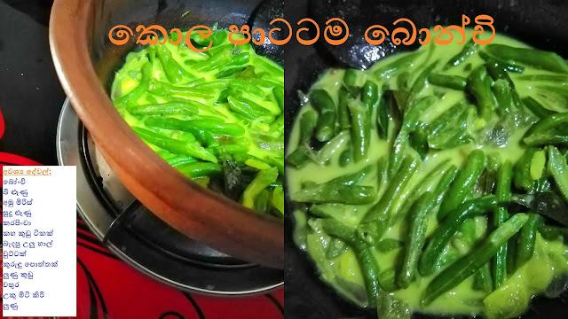 කොල පාටටම බොන්චි මාලුවක් (A Green Bean) - Your Choice Way