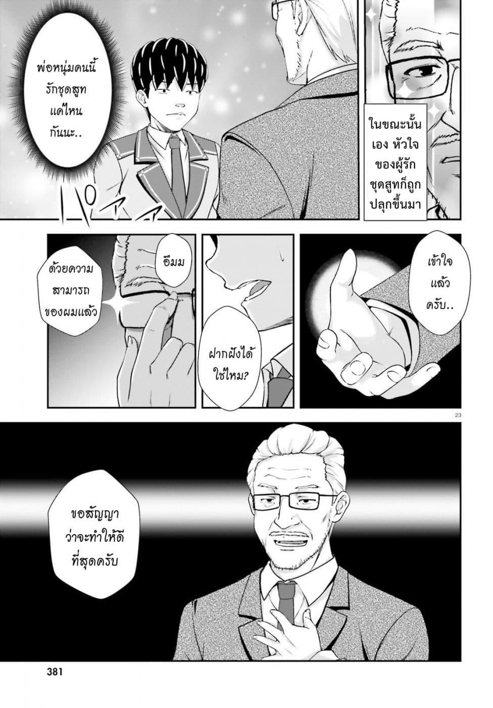 อ่านการ์ตูน Nishino Gakunai Caste Saikai Ni Shite Ino Sekai Saikyo No Shonen ตอนที่ 6 หน้าที่ 20
