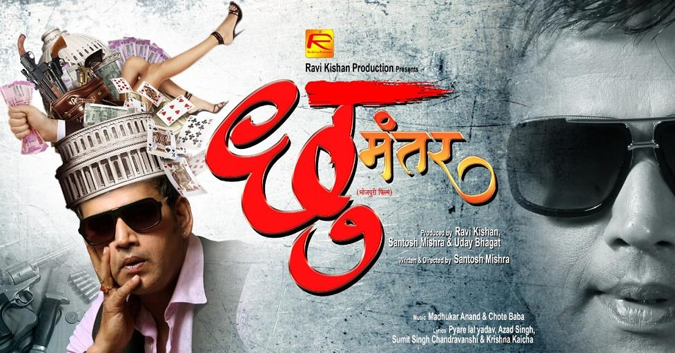 Choomantar Upcoming movie Ravi Kishan New Poster & Release date, star cast