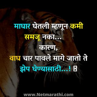 Marathi-Attitude-Thoughts