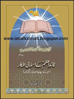 Quaid-e-Azam kay Islami Afkar by Muhammad Sharif Baqa