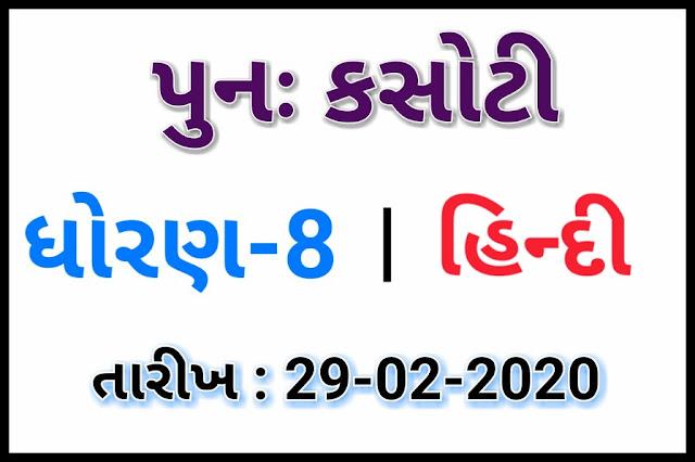 STD 8 PUNAH EKAM KASOTI 29.02.2020 | HINDI PUNAH KASOTI SOLUTION SEM 2