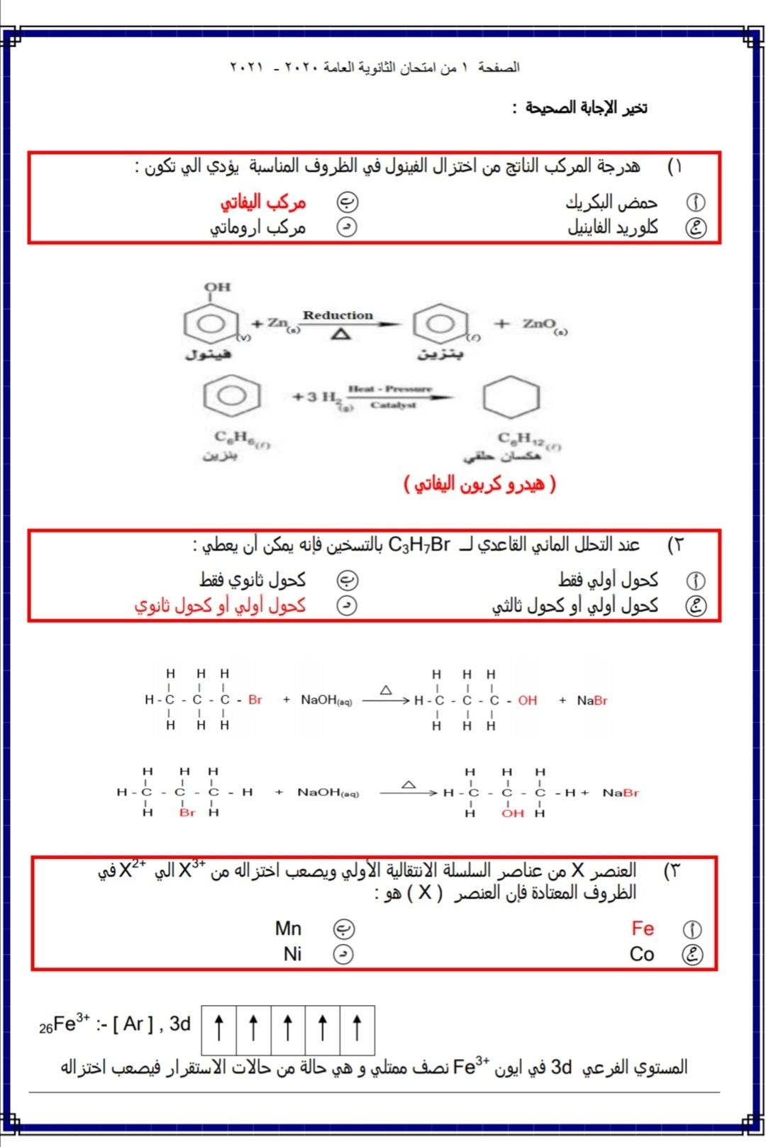 نموذج اجابة امتحان الكيمياء للثانوية العامة 2021 1
