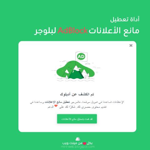 أداة تعطيل مانع الأعلانات AdBlock لبلوجر