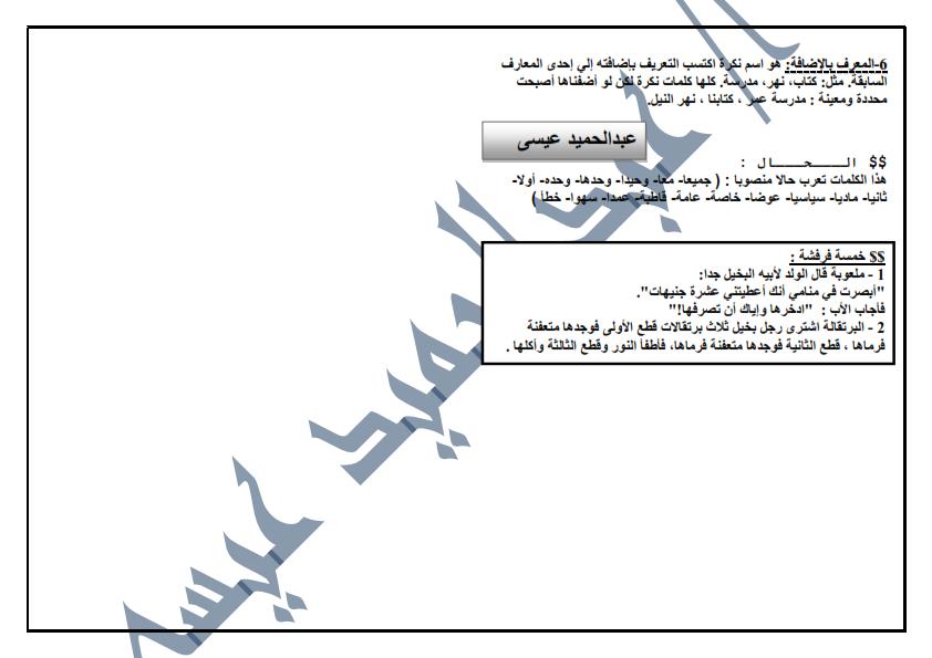 مراجعة ليلة الامتحان فى اللغة العربية للصف السادس الابتدائى 8 ورقات لن يخلووو منهم امتحان اخر العام 001%2B%25288%2529