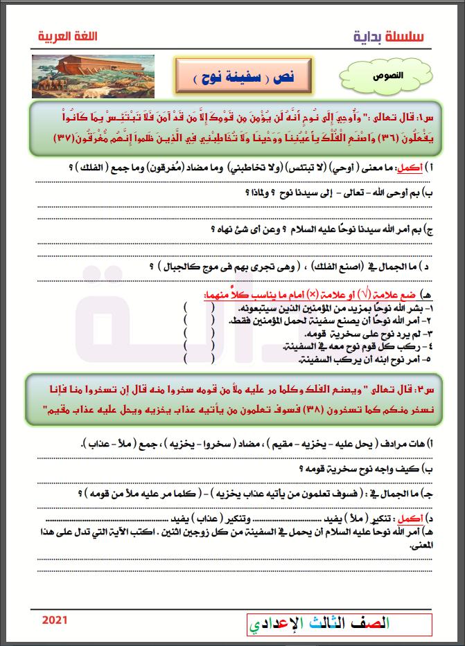 افضل مراجعة نهائية لغة عربية الصف الثالث الإعدادى الترم الثانى 2021