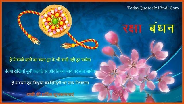 status for raksha bandhan in hindi, raksha bandhan hindi wishes