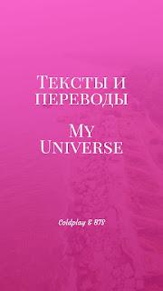Coldplay & BTS - My Universe | Тексты и переводы 1