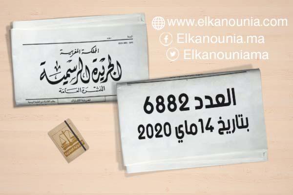 الجريدة الرسمية عدد 6882 الصادرة بتاريخ 20 رمضان 1441 (14 ماي2020) PDF