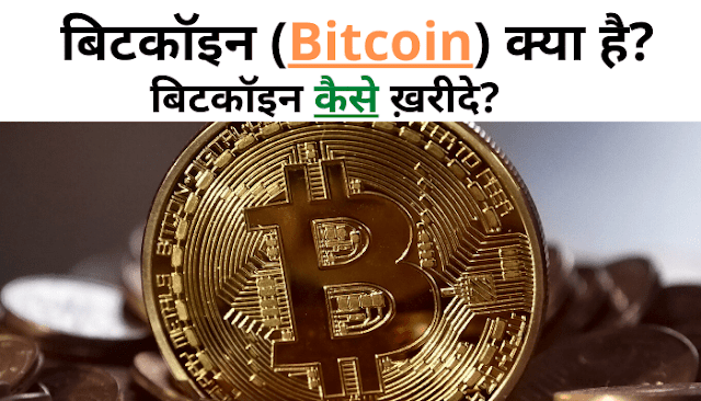 bitcoin-kya-hai-in-hindi
