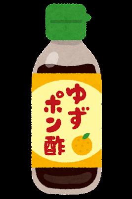 ゆずポン酢のイラスト