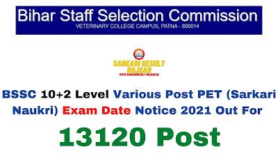 Sarkari Exam: BSSC 10+2 Level Various Post PET (Sarkari Naukri) Exam Date Notice 2021 Out For 13120 Post