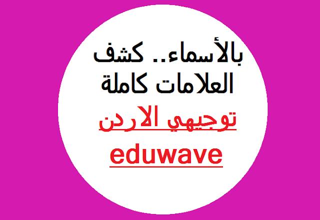 تعلن eduwave حسب الاسم نتائج التوجيهي