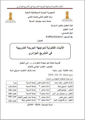 أطروحة دكتوراه: الآليات القانونية لمواجهة الجريمة الضريبية في التشريع الجزائري PDF