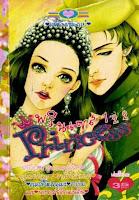 ขายการ์ตูนออนไลน์ การ์ตูน Princess เล่ม 122