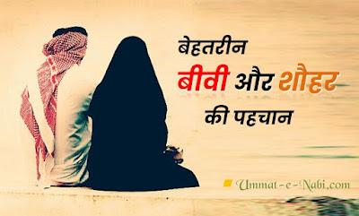 behtareen biwi aur shohar ki pehchan in hindi